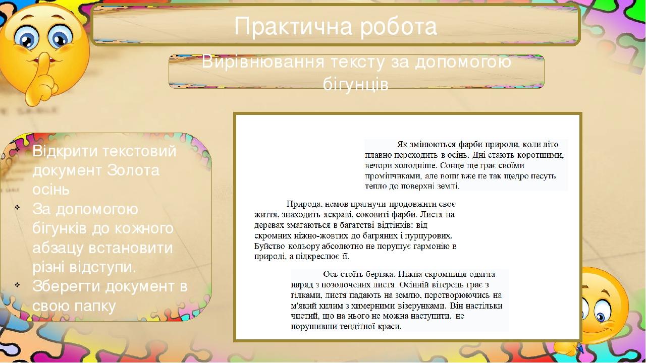 Практична робота Відкрити текстовий документ Золота осінь За допомогою бігунків до кожного абзацу встановити різні відступи. Зберегти документ в св...