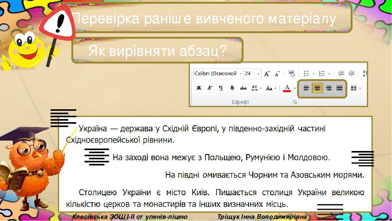 Перевірка раніше вивченого матеріалу Тріщук Інна Володимирівна Клесівська ЗОШ I-II ступенів-ліцею Як вирівняти абзац?