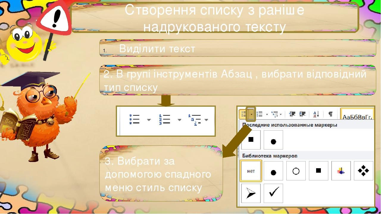 Створення списку з раніше надрукованого тексту Виділити текст 2. В групі інструментів Абзац , вибрати відповідний тип списку 3. Вибрати за допомого...
