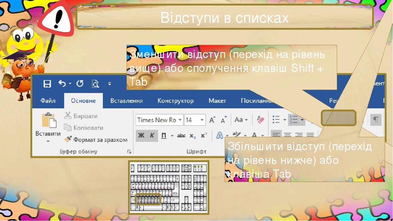 Відступи в списках Зменшити відступ (перехід на рівень вище) або сполучення клавіш Shift + Tab Збільшити відступ (перехід на рівень нижче) або клав...