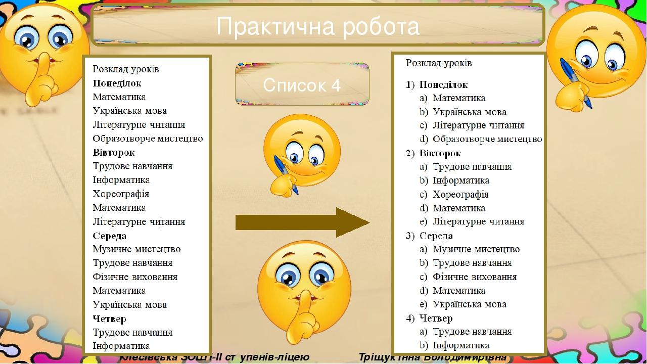 Практична робота Тріщук Інна Володимирівна Клесівська ЗОШ I-II ступенів-ліцею Список 4