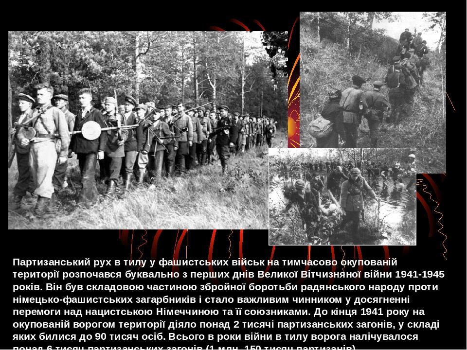 Партизанський рух в тилу у фашистських військ на тимчасово окупованій території розпочався буквально з перших днів Великої Вітчизняної війни 1941-1...