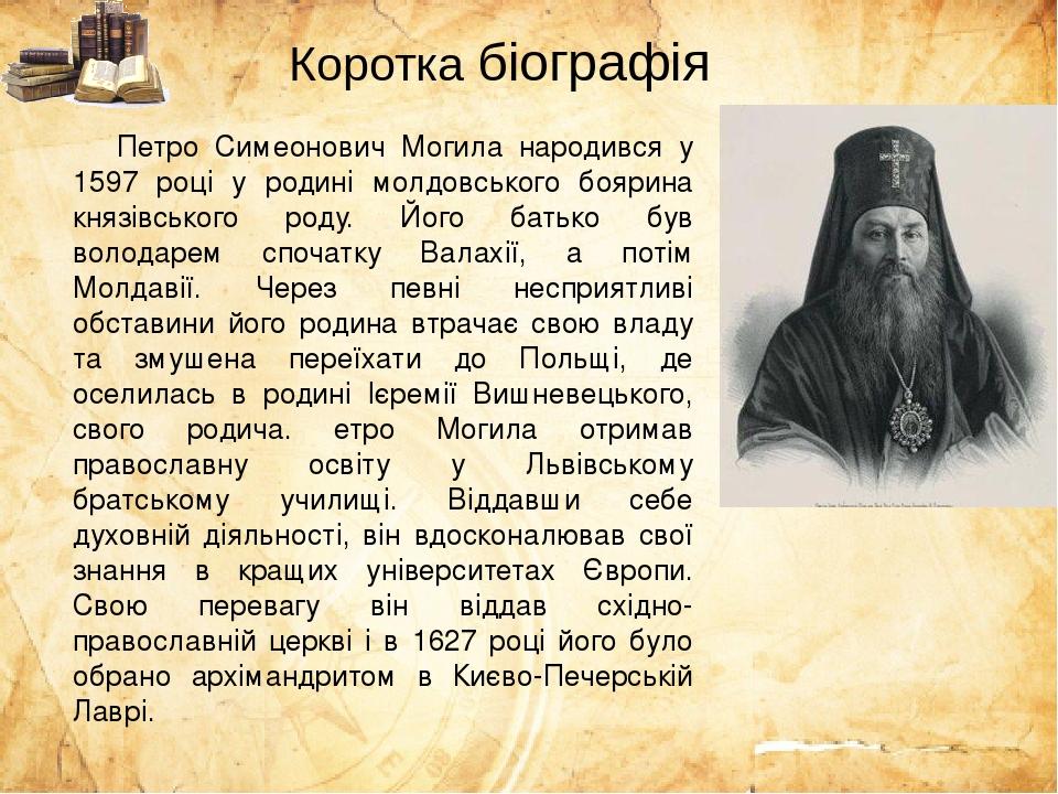 Петро Симеонович Могила народився у 1597 році у родині молдовського боярина князівського роду. Його батько був володарем спочатку Валахії, а потім ...