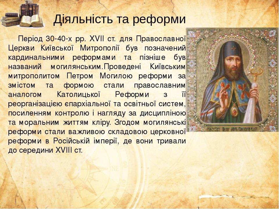 Період 30-40-х рр. XVII ст. для Православної Церкви Київської Митрополії був позначений кардинальними реформами та пізніше був названий могилянськи...