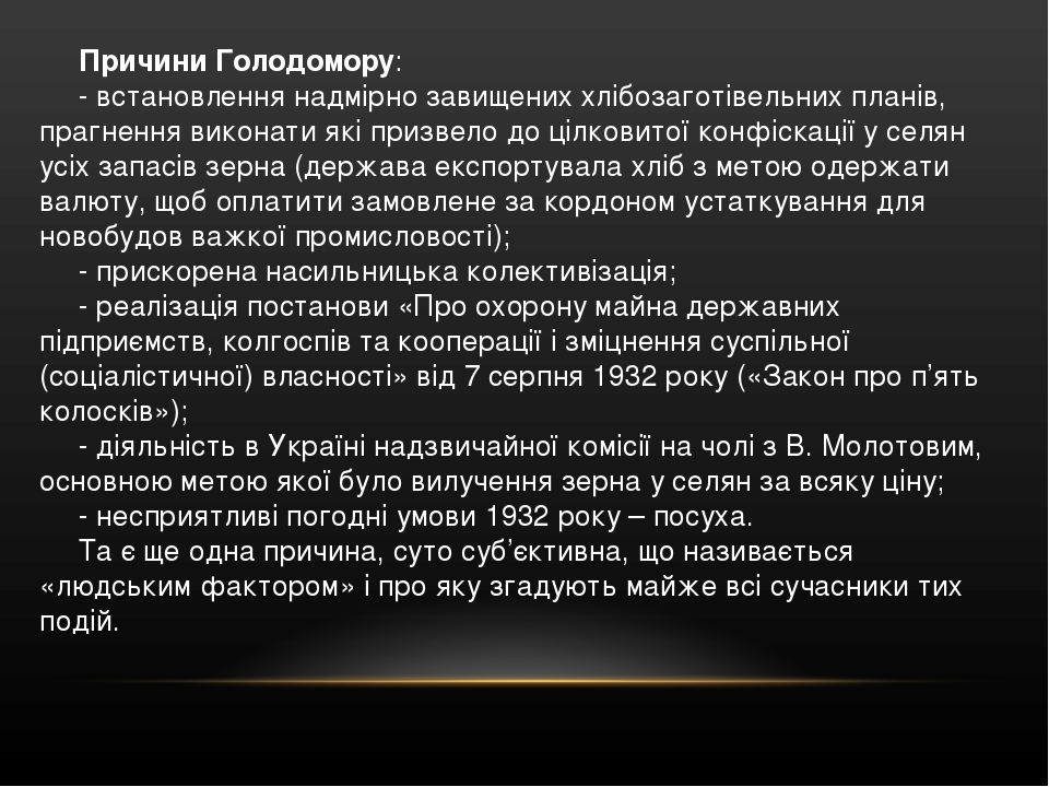 Причини Голодомору: - встановлення надмірно завищених хлібозаготівельних планів, прагнення виконати які призвело до цілковитої конфіскації у селян ...