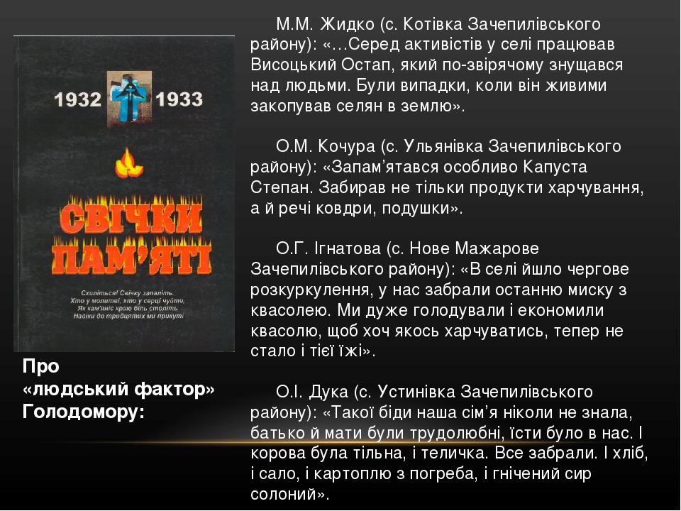 М.М.Жидко (с. Котівка Зачепилівського району): «…Серед активістів у селі працював Висоцький Остап, який по-звірячому знущався над людьми. Були вип...