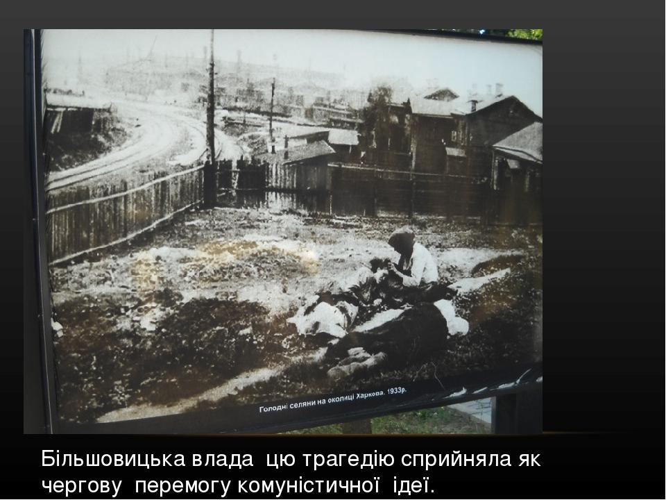 Більшовицька влада цю трагедію сприйняла як чергову перемогу комуністичної ідеї.
