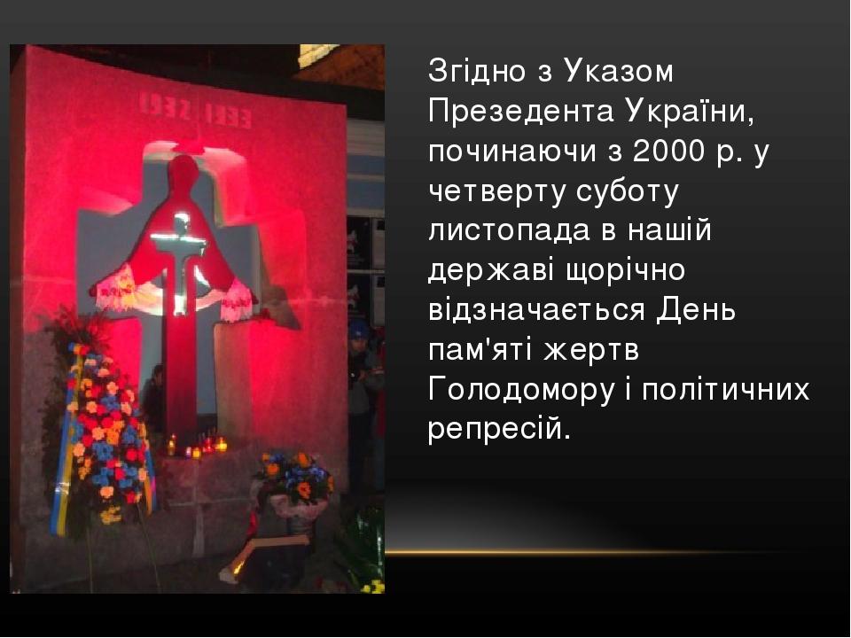 Згідно з Указом Презедента України, починаючи з 2000 р. у четверту суботу листопада в нашій державі щорічно відзначається День пам'яті жертв Голодо...