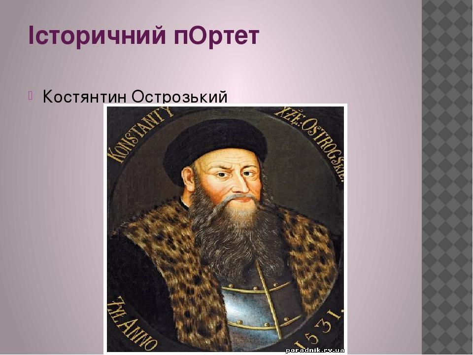 Історичний пОртет Костянтин Острозький