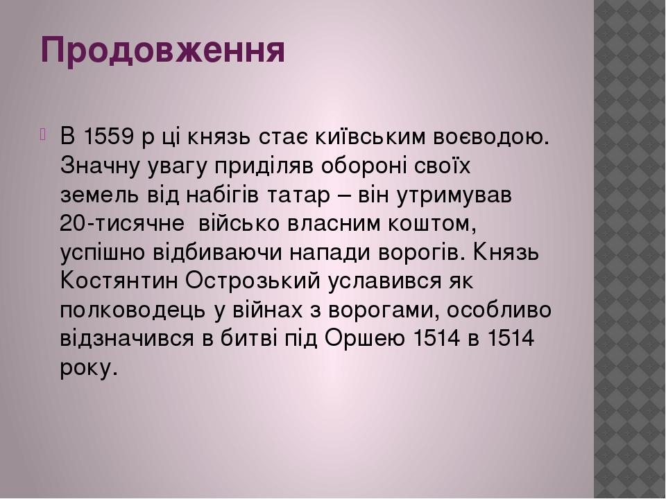 Продовження В 1559 р ці князь стає київським воєводою. Значну увагу приділяв обороні своїх земель від набігів татар – він утримував 20-тисячне вій...