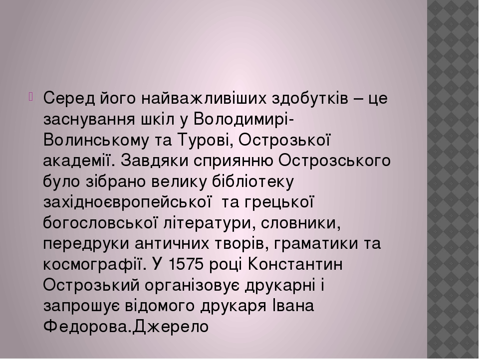 Серед його найважливіших здобутків – це заснування шкіл у Володимирі-Волинському та Турові, Острозької академії. Завдяки сприянню Острозського було...
