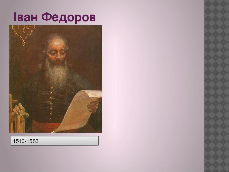 Іван Федоров 1510-1583