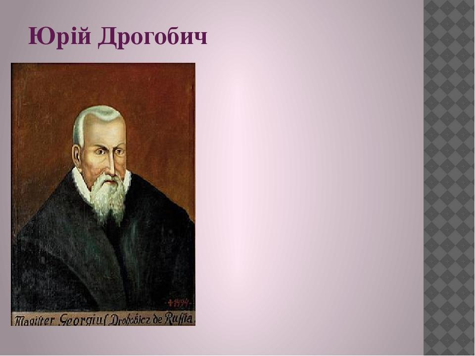 Юрій Дрогобич