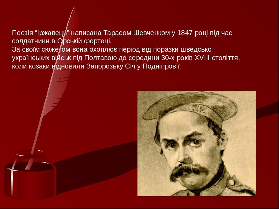 """Поезія """"Іржавець"""" написана Тарасом Шевченком у 1847 році під час солдатчини в Орській фортеці. За своїм сюжетом вона охоплює період від поразки шве..."""