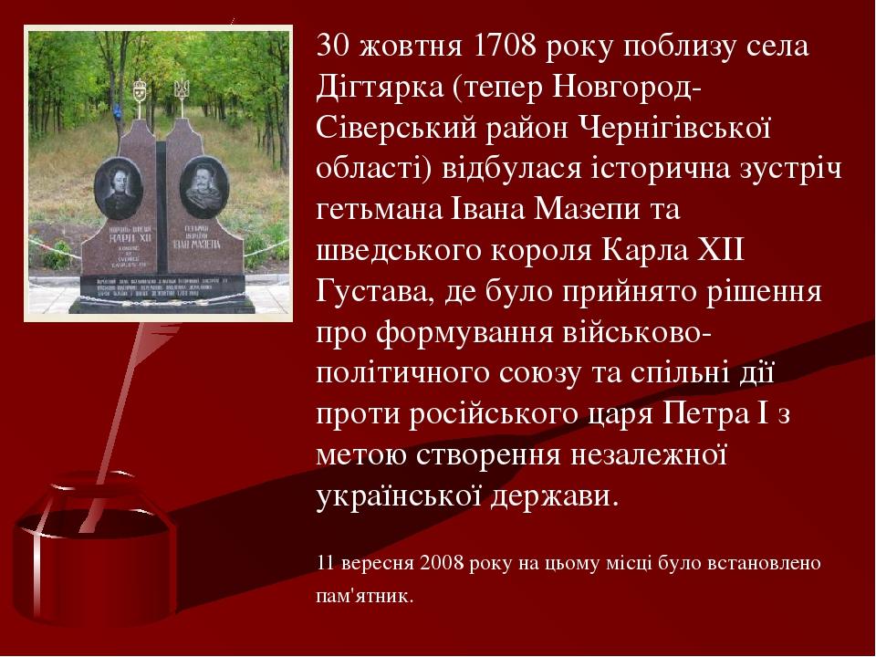 30 жовтня 1708 року поблизу села Дігтярка (тепер Новгород-Сіверський район Чернігівської області) відбулася історична зустріч гетьмана Івана Мазепи...