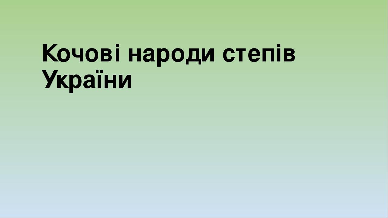 Кочові народи степів України