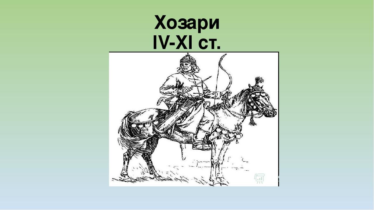 Хозари ІV-XІ ст.