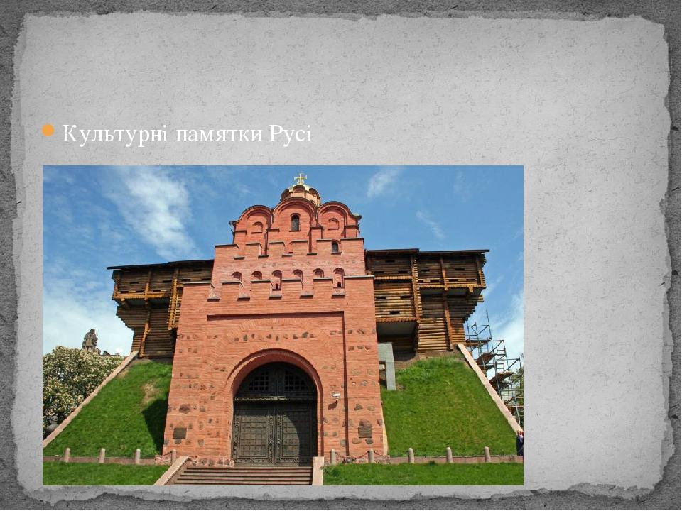 Культурні памятки Русі
