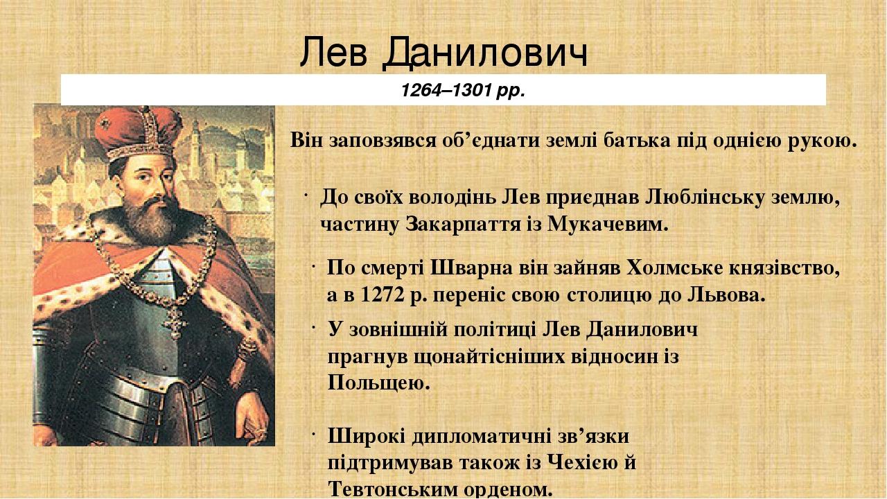 Лев Данилович Вінзаповзявся об'єднати землі батька під однією рукою. До своїх володінь Лев приєднав Люблінську землю, частину Закарпаття із Мукаче...