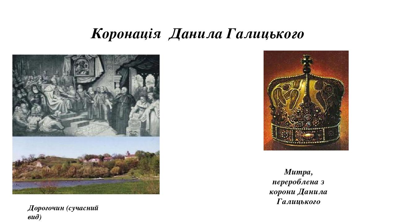 Коронація Данила Галицького Дорогочин (сучасний вид) Митра, перероблена з корони Данила Галицького