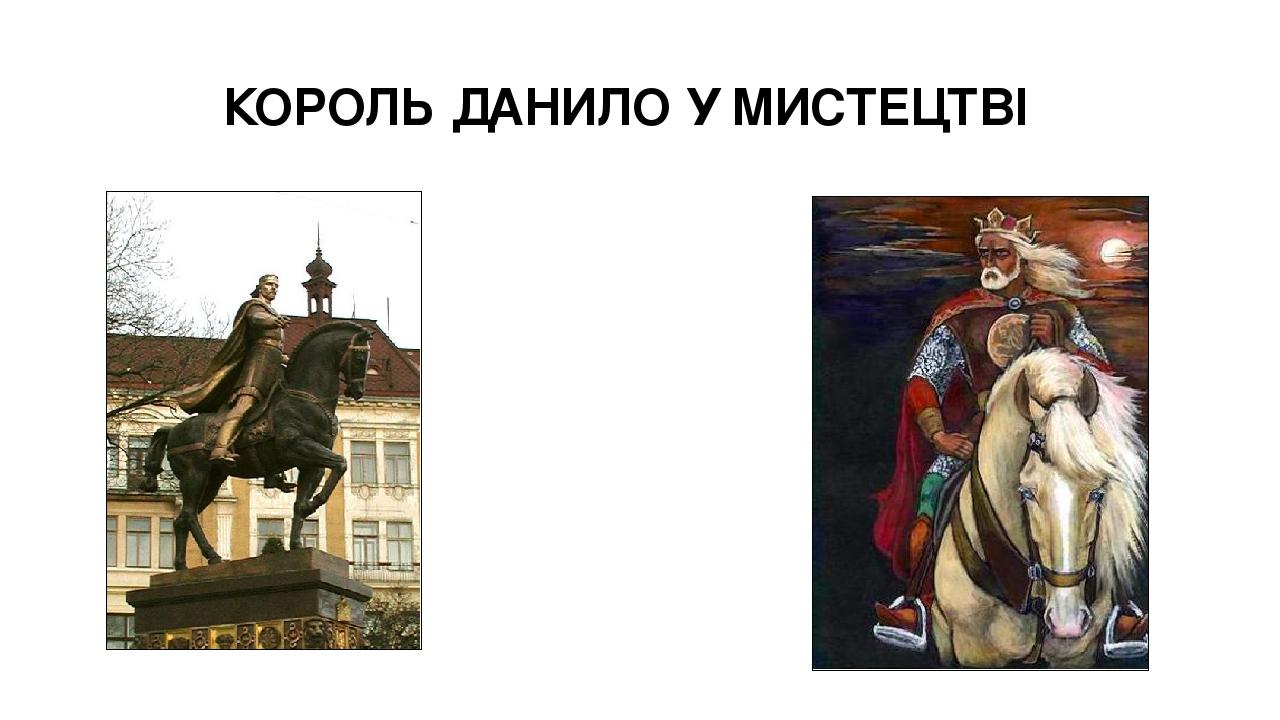 КОРОЛЬ ДАНИЛО У МИСТЕЦТВІ