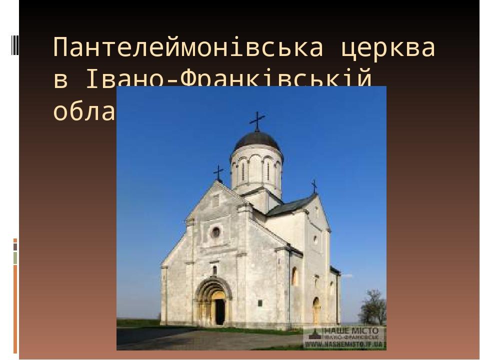 Пантелеймонівська церква в Івано-Франківській області