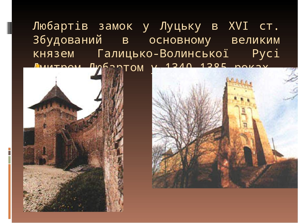 Любартів замок у Луцьку в ХVI ст. Збудований в основному великим князем Галицько-Волинської Русі Дмитром-Любартом у 1340-1385 роках. .