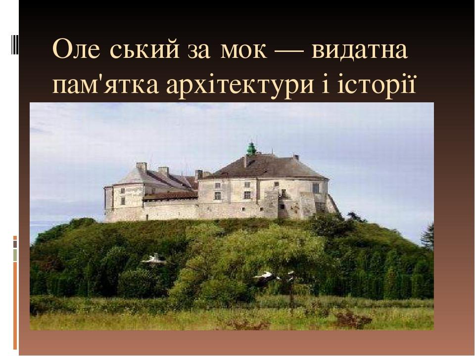 Оле́ський за́мок— видатна пам'ятка архітектури і історії XIII—XVIII ст.