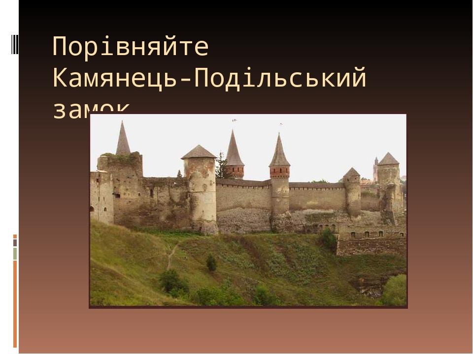 Порівняйте Камянець-Подільський замок
