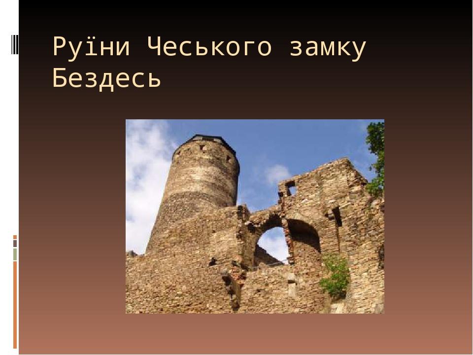 Руїни Чеського замку Бездесь