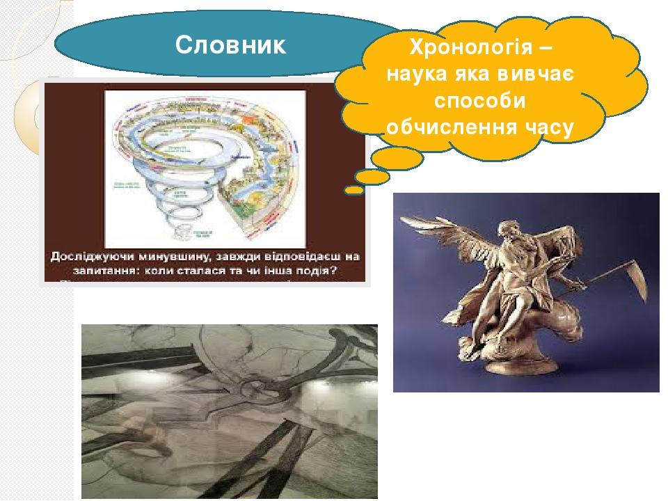 Словник Хронологія – наука яка вивчає способи обчислення часу