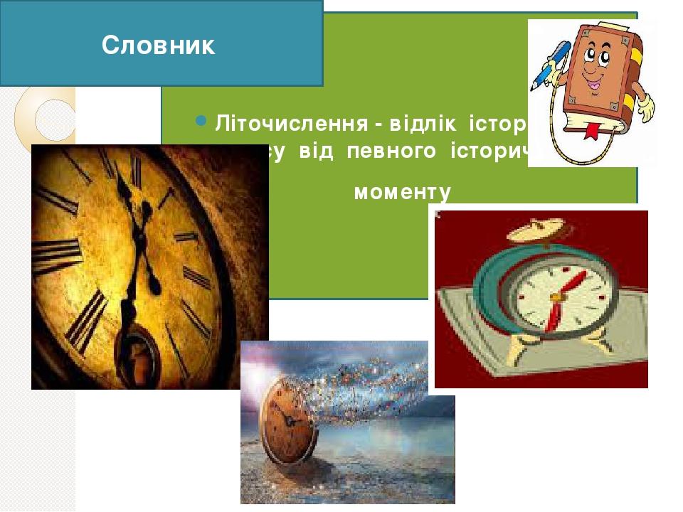 Літочислення - відлік історичного часу від певного історичного моменту Словник