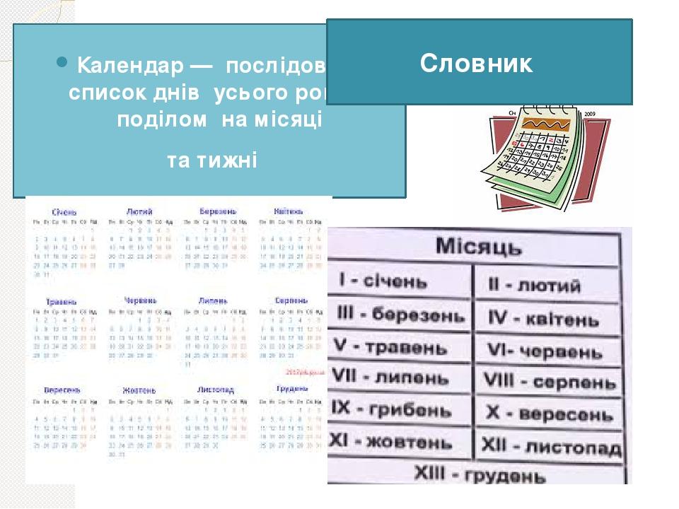 Календар — послідовний список днів усього року з поділом на місяці та тижні Словник