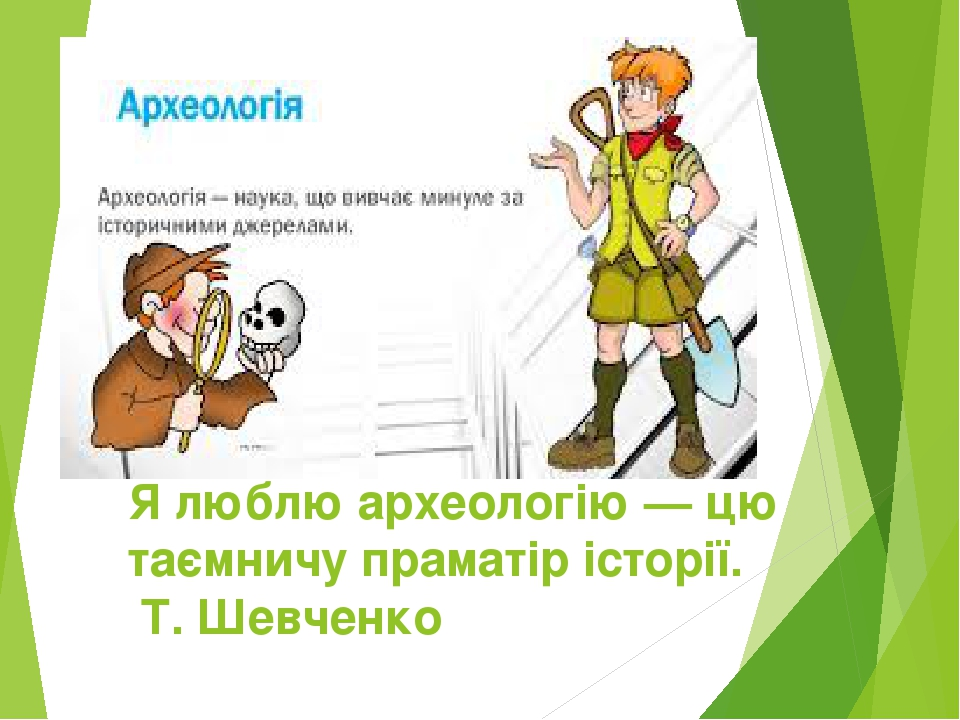 Я люблю археологію— цю таємничу праматір історії. Т. Шевченко