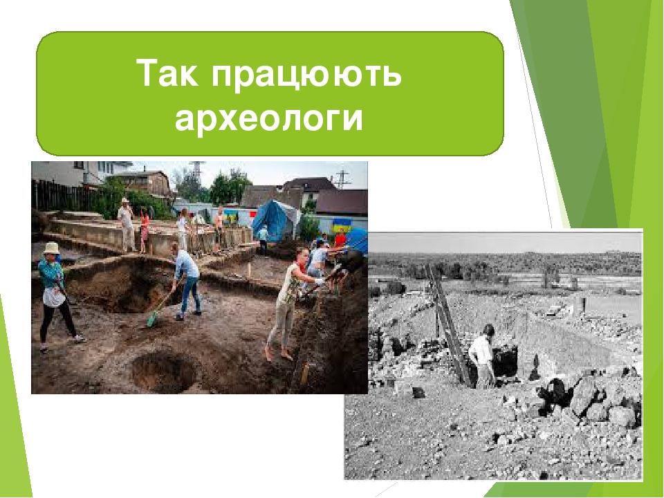 Так працюють археологи