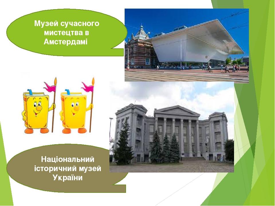 Музей сучасного мистецтва в Амстердамі Національний історичний музей України