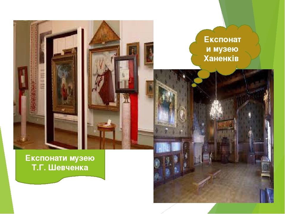 Експонати музею Т.Г. Шевченка Експонати музею Ханенків