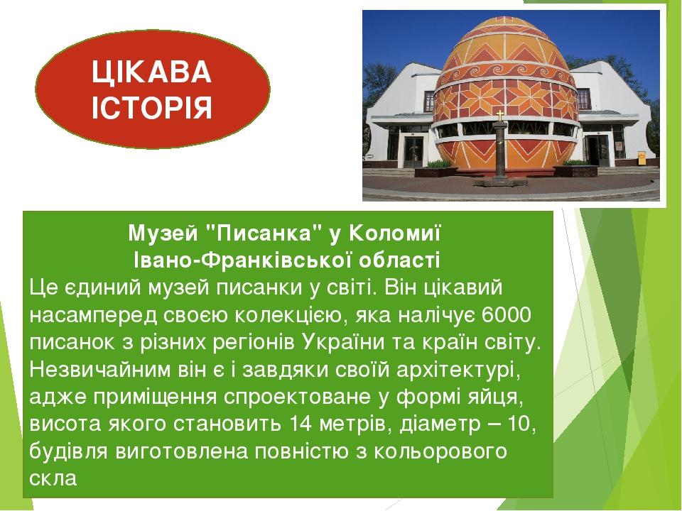 """Музей """"Писанка"""" у Коломиї Івано-Франківської області Це єдиниймузейписанки у світі. Він цікавий насамперед своєю колекцією, яка налічує 6000 писа..."""