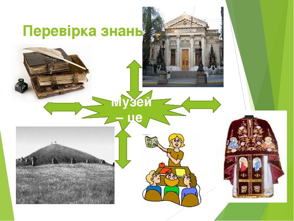 Перевірка знань Музей – це