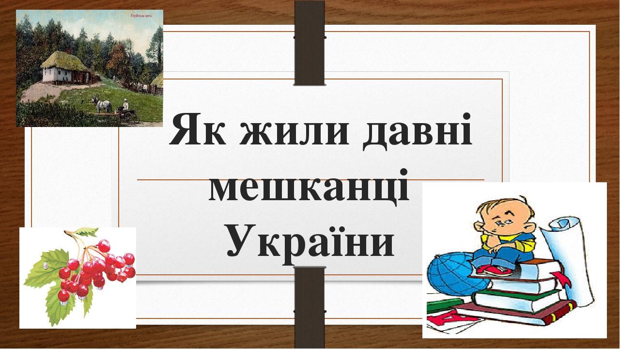Як жили давні мешканці України