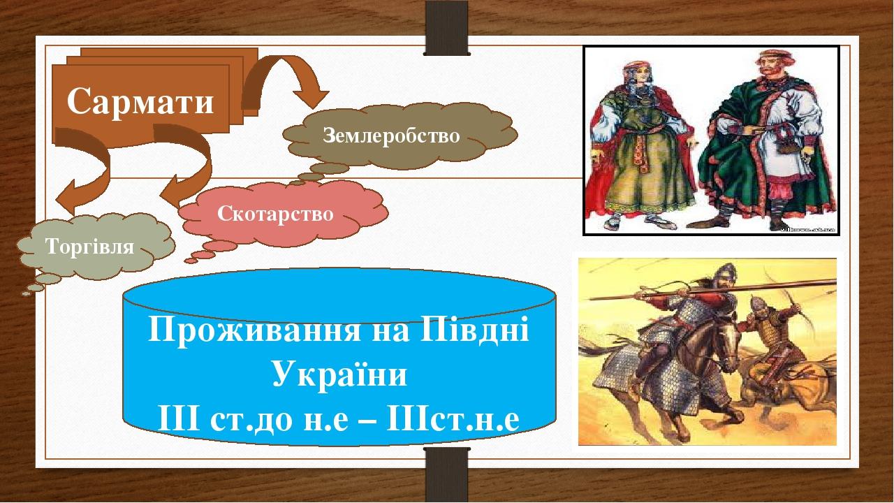 Сармати Скотарство Торгівля Землеробство Проживання на Півдні України ІІІ ст.до н.е – ІІІст.н.е