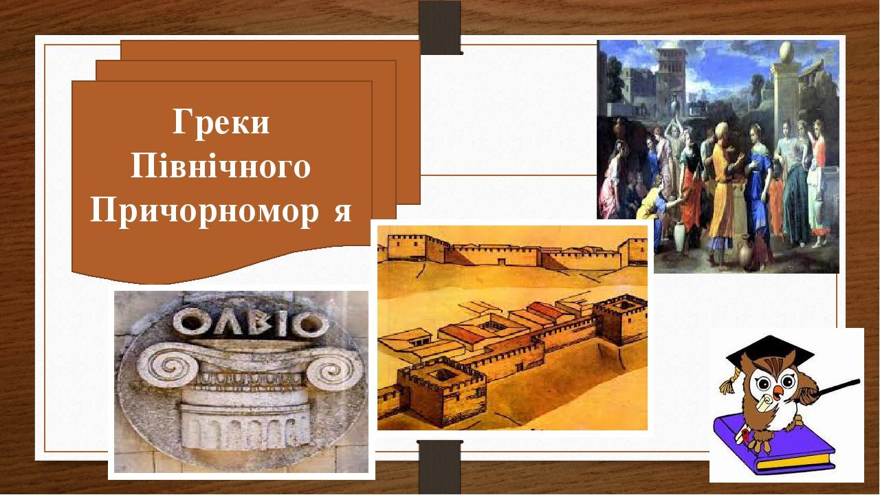 Греки Північного Причорномор′я