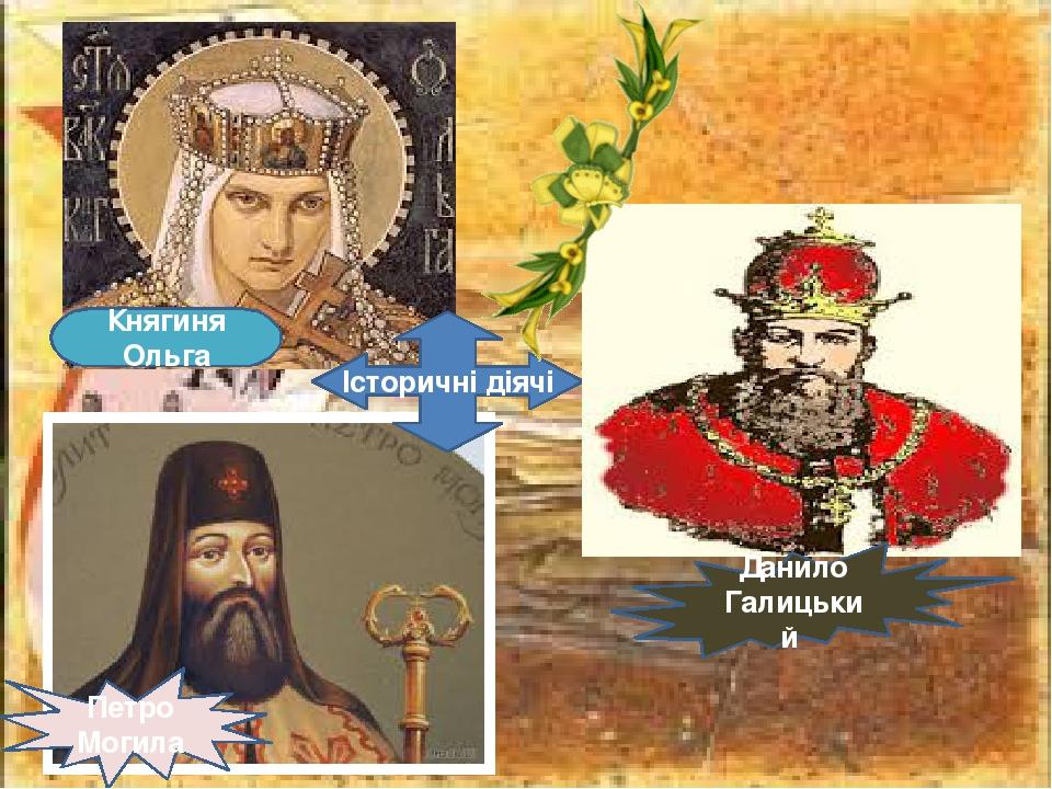 Княгиня Ольга Петро Могила Історичні діячі Данило Галицький
