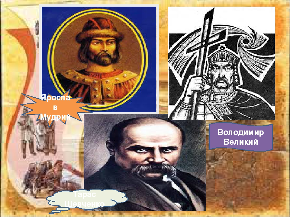 Володимир Великий Тарас Шевченко Ярослав Мудрий