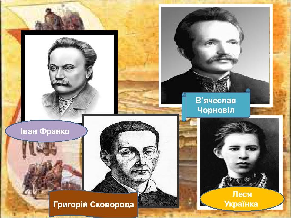 В'ячеслав Чорновіл Іван Франко Леся Українка Григорій Сковорода