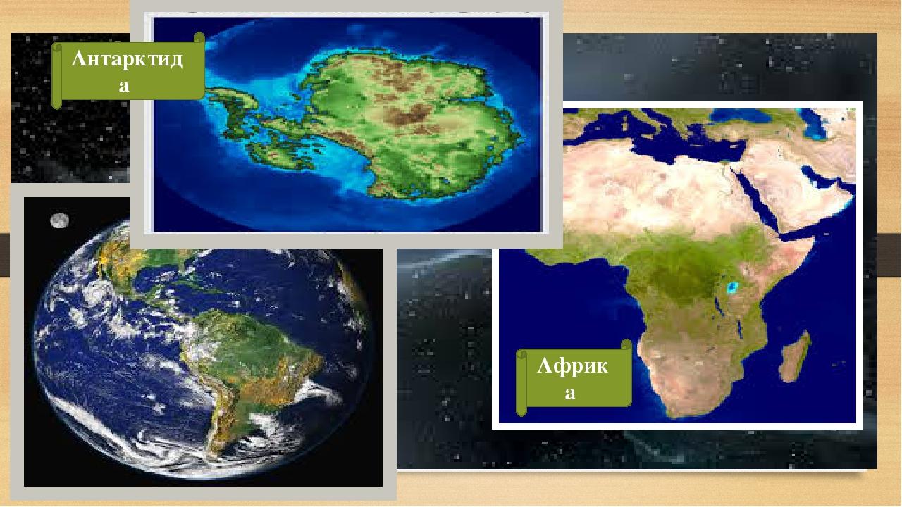 Антарктида Африка
