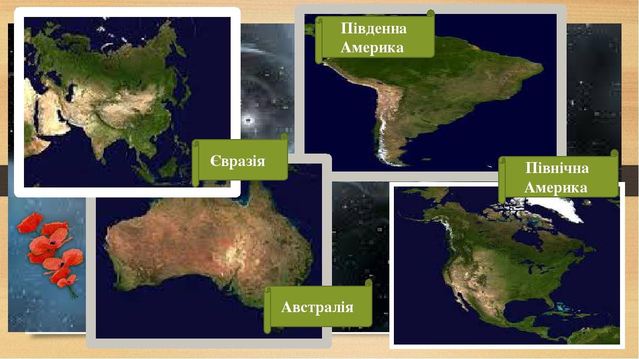 Південна Америка Австралія Північна Америка Євразія