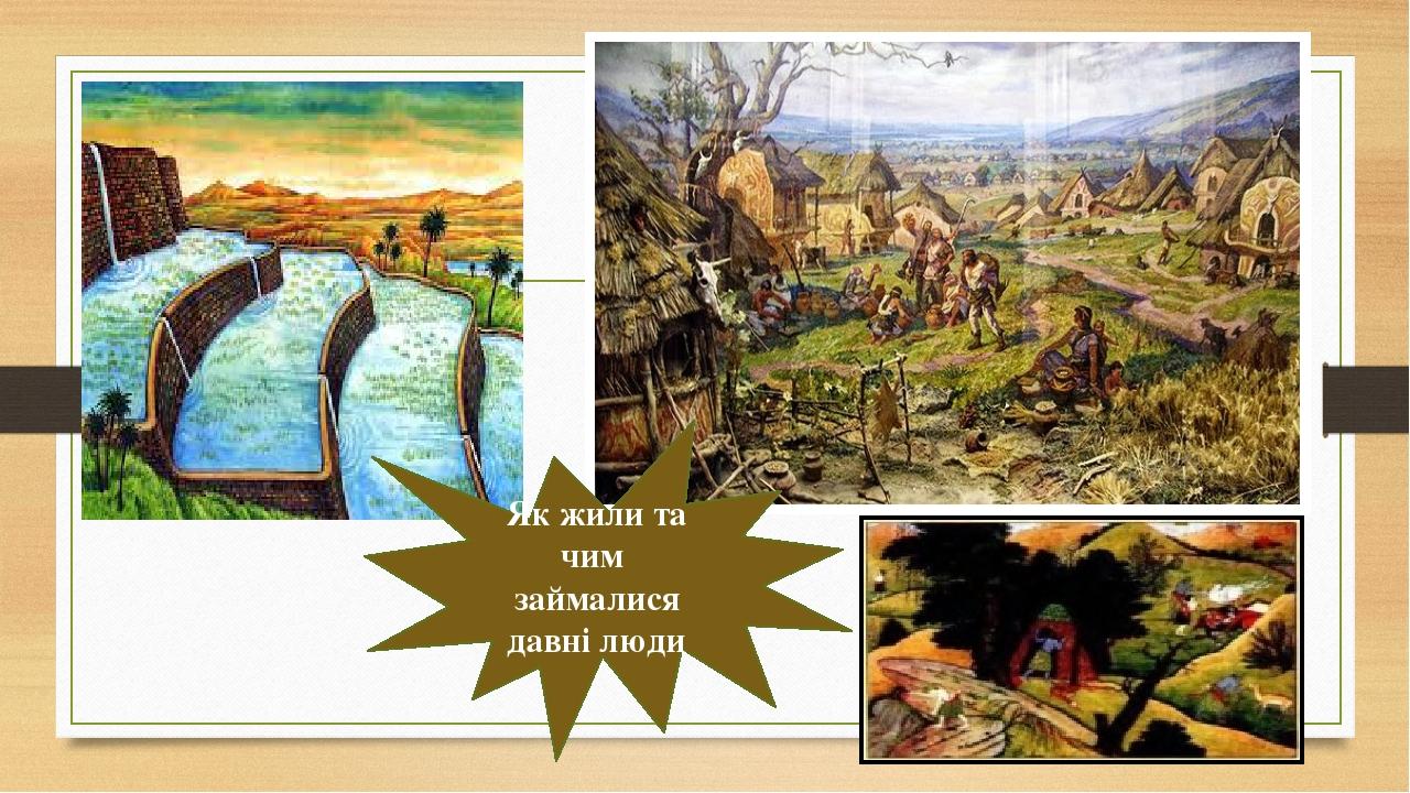 Як жили та чим займалися давні люди