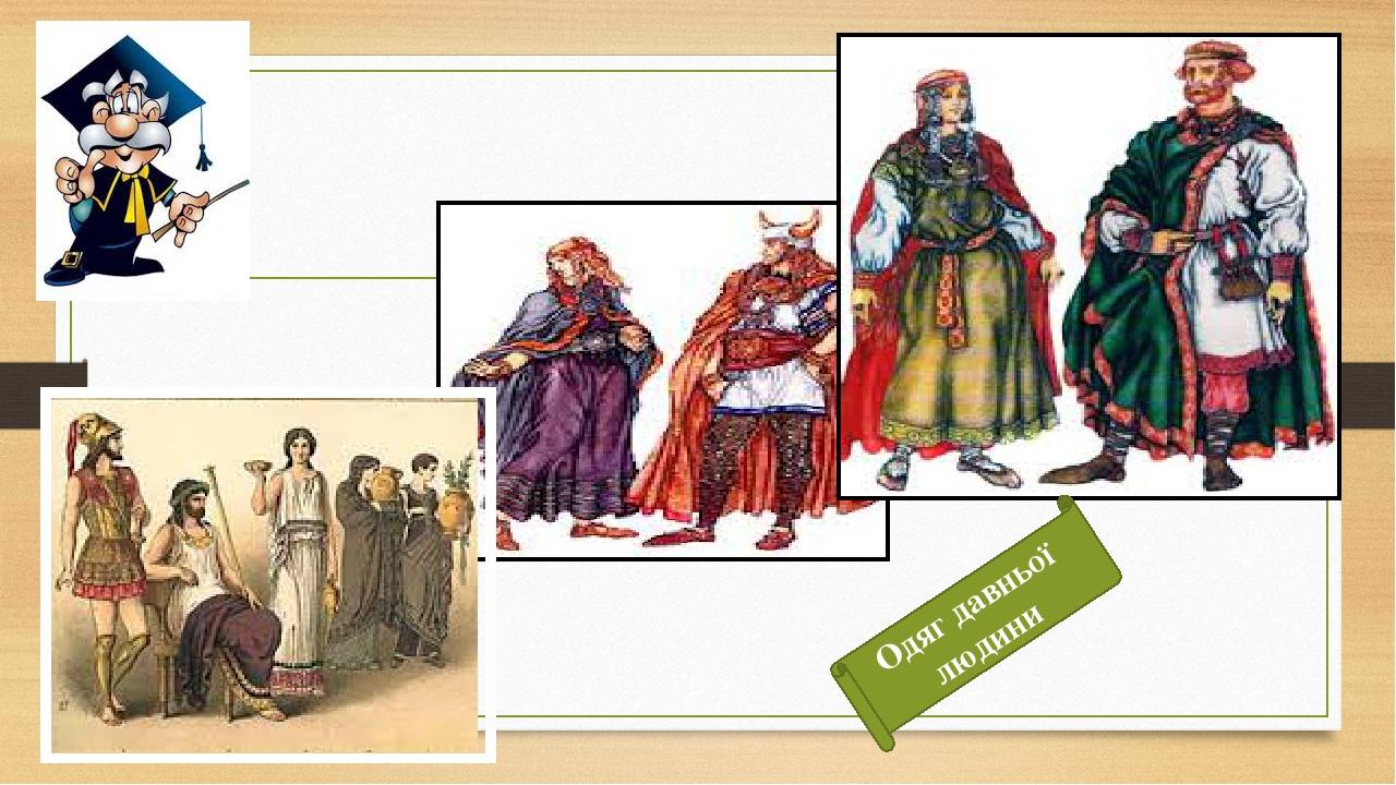 Одяг давньої людини