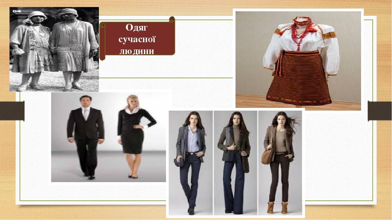 Одяг сучасної людини